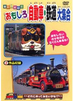 【中古】乗り物大好き!おもしろ自動車・鉄道大集合 b13824/PDVD-036【中古DVDレンタル専用】