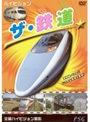 【中古】ザ・鉄道 b11250/PHVD-2【中古DVDレンタル専用】