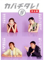 【中古】カバチタレ! 5 完全版 b16246/PIBR-7225【中古DVDレンタル専用】