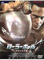 【中古】ローラーボール b14838/PIBR-7360【中古DVDレンタル専用】