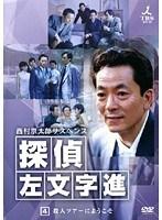 【中古】西村京太郎サスペンス 探偵 左文字進 4 b22368/POBD-67336【中古DVDレンタル専用】