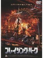 【中古】ブレイジング・パーク b21603/PWAD-0312【中古DVDレンタル専用】