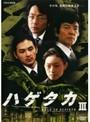 【中古】ハゲタカ Vol.3 b23551/PXBE-72415【中古DVDレンタル専用】