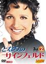 【中古】となりのサインフェルド 3ndシーズン Vol.2 b15500/RDD-02391【中古DVDレンタル専用】