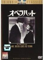 【中古】オペラハット b21952/RDD-10657【中古DVDレンタル専用】