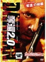 【中古】奪還2.0 b18546/RDD-43876【中古DVDレンタル専用】
