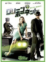 【中古】グリーン・ホーネット b18020/rdd80134【中古DVDレンタル専用】