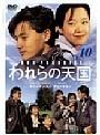 【中古】われらの天国 Vol.10/REDV-00204P【中古DVDレンタル専用】
