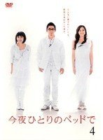 【中古】今夜ひとりのベッドで Vol.4 b2468/REDV-00425W【中古DVDレンタル専用】