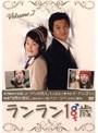 【中古】ランラン18歳 Vol.7 b3558/RENT-509【中古DVDレンタル専用】