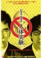 【中古】おぎやはぎの人体実験 b16199/RFD-1045【中古DVDレンタル専用】