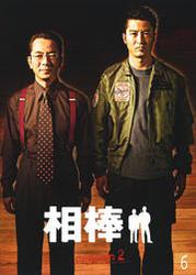 【中古】相棒 season 2 Vol.6 b18923/SDR-F1453A【中古DVDレンタル専用】