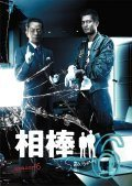 【中古】▼相棒 season6 Vol.2 b8230/SDR-F4476B【中古DVDレンタル専用】