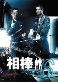 【中古】▼相棒 season6 Vol.03 b221/SDR-F4476C【中古DVDレンタル専用】
