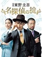 【中古】名探偵の掟 Vol.2 b11430/SDR-F5610B【中古DVDレンタル専用】