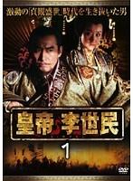 【中古】皇帝 李世民 Vol.1 b9014/SIMR-0019【中古DVDレンタル専用】
