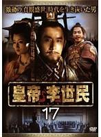 【中古】皇帝 李世民 Vol.17 b10063/SIMR-0037【中古DVDレンタル専用】