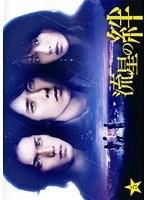 【中古】▼流星の絆 Vol.5 b8059/TCED-0434【中古DVDレンタル専用】