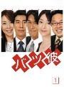 【中古】バツ彼 Vol.1 b774/TDR-5061【中古DVDレンタル専用】