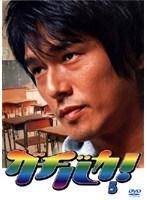 【中古】▼ガチバカ! 5  b23563/TDR-5133【中古DVDレンタル専用】
