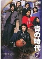 【中古】青の時代 2 b22466/TDR-5141【中古DVDレンタル専用】