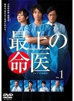 【中古】最上の命医 1 b23214/TDV-21201【中古DVDレンタル専用】