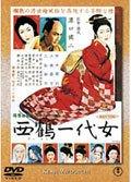 【新品】西鶴一代女/TDV-24212R【新品DVDレンタル専用】