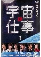 【中古】宇宙の仕事 全5巻セット s12614/TDV-27142-27146【中古DVDレンタル専用】