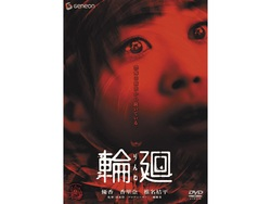 【中古】輪廻 b7526/TDV16155R【中古DVDレンタル専用】