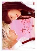【中古】恋空 3巻セット s9062/TECD-0420-0422【中古DVDレンタル専用】
