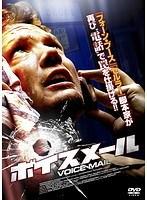【中古】ボイスメール b20456/THD-20601【中古DVDレンタル専用】