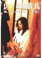 【中古】レンタル彼氏 私、男買ってます 第2巻 b22557/TLPR-0011【中古DVDレンタル専用】