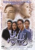 【中古】雪花 〜snow flower〜 vol.7/TSDR-70315【中古DVDレンタル専用】