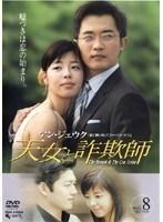 【中古】天女と詐欺師 Vol.8 b2390/TSDR-70349【中古DVDレンタル専用】