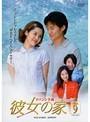 【中古】彼女の家 Vol.09 b1424/TSDR-70809【中古DVDレンタル専用】