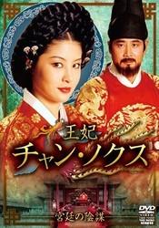 【中古】王妃 チャン・ノクス 宮廷の陰謀 13/TSDR-70870【中古DVDレンタル専用】