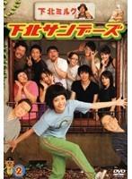 【中古】▼下北サンデーズ Vol.2 b11041/UARD-46880【中古DVDレンタル専用】