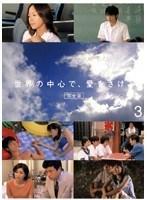 【中古】世界の中心で、愛をさけぶ 完全版 Vol.3 b5876/UARD-75003【中古DVDレンタル専用】
