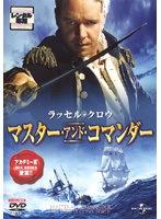 【中古】マスター・アンド・コマンダー b22086/UJRD-38099【中古DVDレンタル専用】