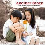 【新品】Another Story〜AI「Story」Spontania Version〜 c23/Spontania feat.ERY/UMCF-5045【新品CDS】