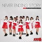 【新品】KRD8/NEVER ENDING STORY(Type-D)/KRD8/USR-019【新品CDS】