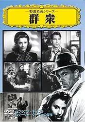 【中古】特選名画シリーズ 群衆 b20799/VCDD-10【中古DVDレンタル専用】