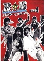 【中古】ブラザー☆ビート Vol.4 b762/VIBF-10089【中古DVDレンタル専用】