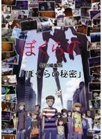 【中古】ぼくらの 特別編集版 「ぼくらの秘密」 b19062/VIBF-30213【中古DVDレンタル専用】