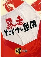 【中古】暴走たけし軍団 裸の巻 b18033/VIBY-10022【中古DVDレンタル専用】