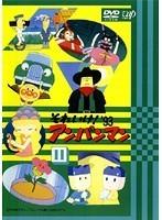 【中古】それいけ!アンパンマン '93・11 b16577/VPBE-16500【中古DVDレンタル専用】