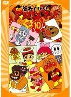 【中古】それいけ!アンパンマン '96・10 b16525/VPBE-16544【中古DVDレンタル専用】