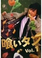 【中古】喰いタン Vol.1 b11610/VPBX-16178【中古DVDレンタル専用】