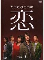 【中古】たったひとつの恋 Vol.1 b14355/VPBX-16201【中古DVDレンタル専用】