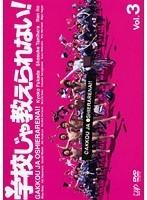 【中古】学校じゃ教えられない!Vol.3 b5098/VPBX-18101【中古DVDレンタル専用】